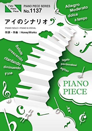 ピアノピース1137 アイのシナリオ by CHiCO with HoneyWorks(ピアノソロ・ピアノ&ヴォーカル) ~TVアニメ「まじっく快斗1412」第2期オープニングテーマ (Fairy piano piece)