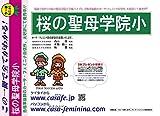 桜の聖母学院小学校【福島県】 H29年度用過去問題集5(H28+幼児テスト)