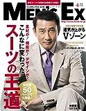 MEN'S EX (メンズ・イーエックス) 2012年 04月号 [雑誌]