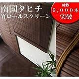 南国 リゾート 空間を演出する 竹ロールスクリーン 幅88×丈180cm 同色2本組みセット 【タヒチ】 (チョコレートブラウン)