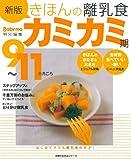 きほんの離乳食/カミカミ期 新版―9?11カ月ごろ (主婦の友生活シリーズ)