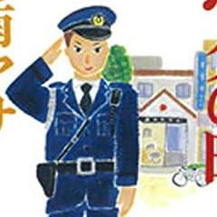 ボクの町(新潮文庫)