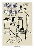 武満徹対談選—仕事の夢夢の仕事 (ちくま学芸文庫 タ 26-1)