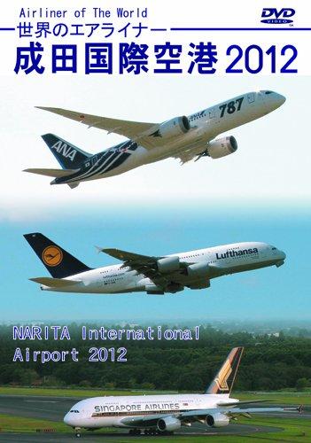 世界のエアライナー 成田国際空港 2012 HD [DVD]