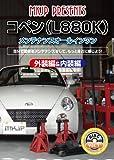 ダイハツ コペン(L880K) メンテナンスオールインワンDVD Vol.1