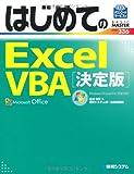 はじめてのExcelVBA[決定版](Windows7/Excel2010完全対応) (BASIC MASTER SERIES)
