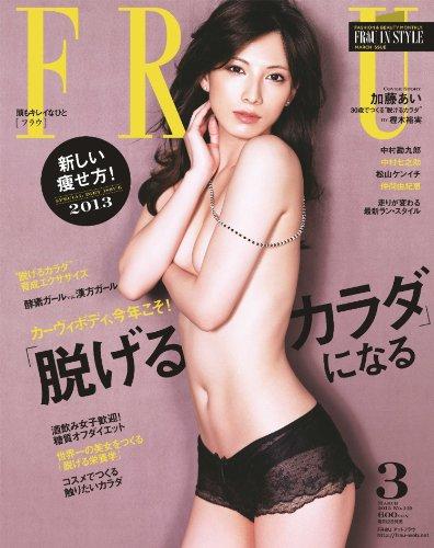 FRaU (フラウ) 2013年 03月号 [雑誌]