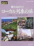 ローカル列車の旅―櫻井寛が行く 日本各地の美しい景色や沿線の情緒を満喫 (日経ホームマガジン)