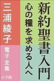 三浦綾子 電子全集 新約聖書入門 ―心の糧を求める人へ