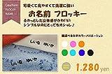 フロッキーネーム 30片 (3色A(黒・白・水色) アイロンネーム アイロンシール