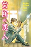 禁断の恋人 (講談社コミックス別冊フレンド)