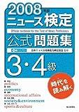 ニュース検定公式問題集3・4級 (2008年度)