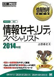 情報処理教科書 情報セキュリティスペシャリスト 2014年版 (EXAMPRESS)