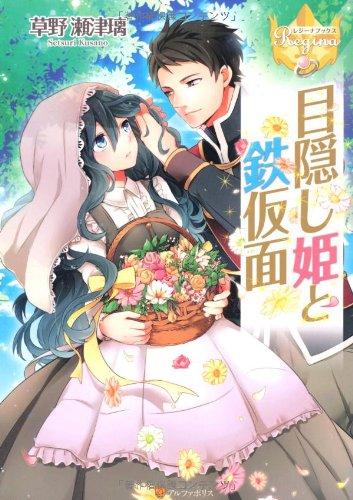 目隠し姫と鉄仮面 (レジーナブックス)