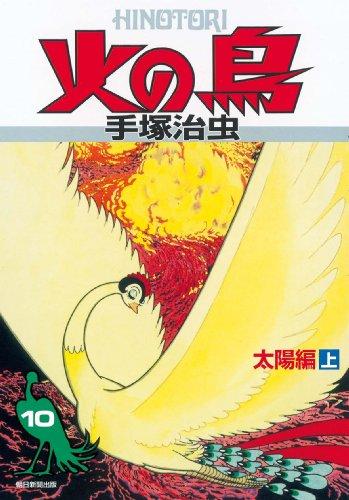 火の鳥 10・太陽編