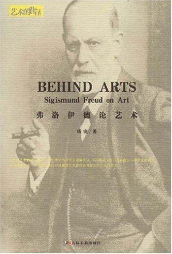 艺术的背后 弗洛伊德论艺术