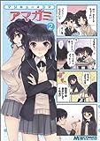 マジキュー4コマ アマガミ(2) (マジキューコミックス)