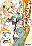 魔弾の王と戦姫 4 コミックフラッパー