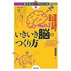 """いきいき脳のつくり方 -臨床医が明かす""""しなやかな脳""""の科学- (知りたい!サイエンス 80)"""