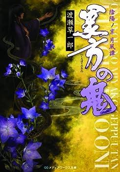 陰陽ノ京 月風譚 黒方の鬼 (メディアワークス文庫)