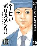 へ~せいポリスメン!! 10 (ヤングジャンプコミックスDIGITAL)