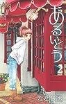 あるいとう 2 (マーガレットコミックス)
