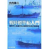 戦時標準船入門―戦時中に急造された勝利のための量産船 (光人社NF文庫)