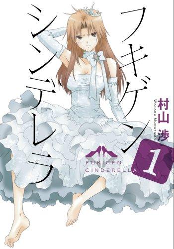 フキゲンシンデレラ(1) (電撃ジャパンコミックス) (電撃ジャパンコミックス ム 1-1)