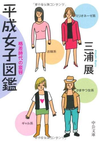 平成女子図鑑―格差時代の変容 (中公文庫)