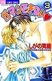 ガ・マ・ンできない(3) (フラワーコミックス)