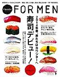 Hanako FOR MEN vol.11 寿司デビュー! (マガジンハウスムック)