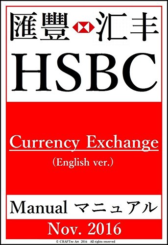 -hsbc-manual-nov-2016-currency-exchange-12step-3min-english-edition