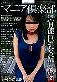 マニア倶楽部 2013年 07月号 [雑誌]