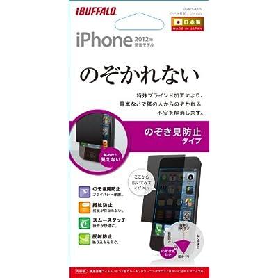 iBUFFALO iPhone5 専用 【のぞかれない】液晶保護フィルム のぞき見防止タイプ BSIP12PFN