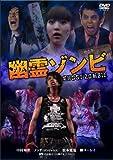 幽霊ゾンビ [DVD]