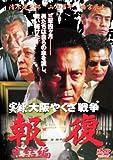 実録・大阪やくざ戦争 報復 ~完結編~ [DVD]