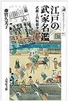 江戸の武家名鑑—武鑑と出版競争 (歴史文化ライブラリー)