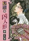 鬼談 凶人形6 (LGAコミックス)