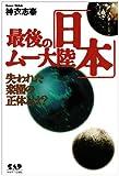 最後のムー大陸「日本」—失われた楽園の正体とは?