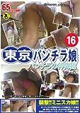 東京パンチラ娘 16(TOP-016) [DVD]