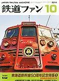 鉄道ファン 2014年 10月号 [雑誌]
