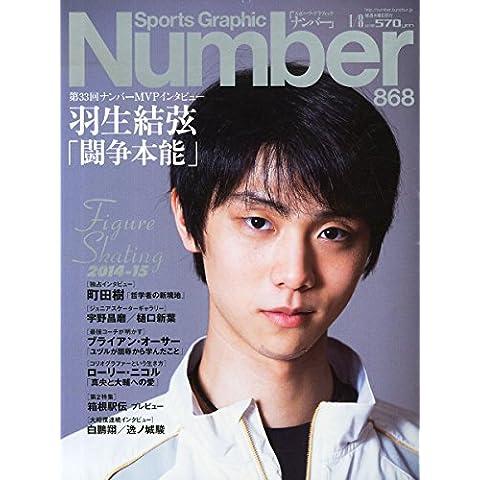 Number(ナンバー)868号 羽生結弦「闘争本能」特集フィギュアスケート2014-2015 (Sports Graphic Number(スポーツ・グラフィックナンバー))