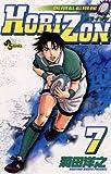 HORIZON(7) (少年サンデーコミックス)