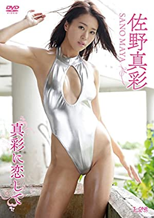 佐野真彩 真彩に恋して [DVD]