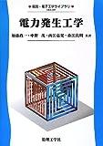 電力発生工学 (電気・電子工学ライブラリ)