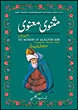 Image of The Mathnawi of Jalalud'Din Rumi, Vol. 3: Masnavi-i ma'navi (English and Persian Edition)