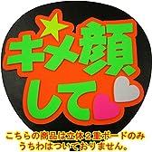 ジャニーズや韓流コンサートに!応援メッセージボード『キメ顔して』(うちわ無)