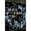 歴史は「べき乗則」で動く――種の絶滅から戦争までを読み解く複雑系科学 (ハヤカワ文庫NF―数理を愉しむシリーズ)