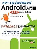 スマートにプログラミング Android入門編 第2版 SDK4/2.3対応