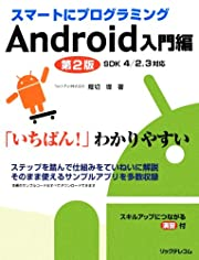  Android 2 SDK4/2.3